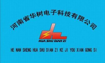 河南省华树电子科技有限公司