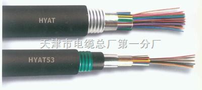 HYAT通信电缆|HYAC通信电缆