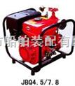 消防泵 、船用消防泵、手抬式消防泵