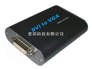 DVI轉VGA,深圳DVI轉VGA,視頻轉換器廠家