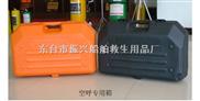 DF-消防呼吸器包装箱子,呼吸器考壳箱,正压式空气呼吸器箱子