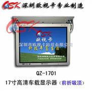 17寸高清車載液晶監控器 客車車載顯示器 歐視卡品牌