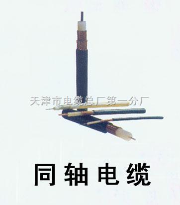 视频线SYV-75-5,SYV-75-3,