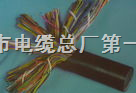 通信电缆HYAT市内通信电缆报价