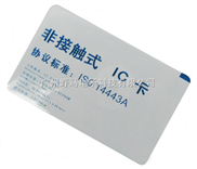广州IC卡,考勤机卡,门禁卡,远距离卡,印刷卡,ID厚卡厂家销售