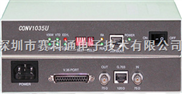 CONV1035系列E1-CONV1035系列E1/V.35接口转换器2M