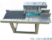 YG-1001A系列台式自動分頁機