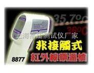 红外线额头温度计/人体红外线测温仪