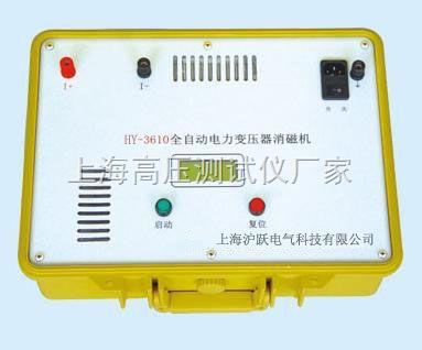全自动电力变压器消磁机