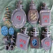 矿用防爆高低压电机接线盒