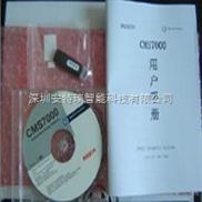 集成防盗报警系统,博世报警软件价格,CMS7000价格