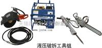 液压破拆工具组供应商 液压破拆工具组 破拆工具组 便携式液压破拆工具