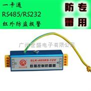 RS485信号防雷器,数据控制信号避雷器