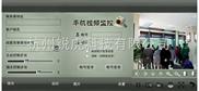 锐虎科技手机视频监控软件