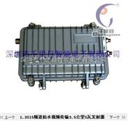 无线模拟视频防水传输器2.4G8频点5瓦