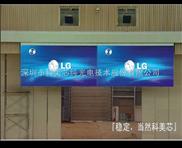 池州文化广场LED全彩电子显示屏
