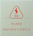 YL2003-简易型电力线防盗报警器简介