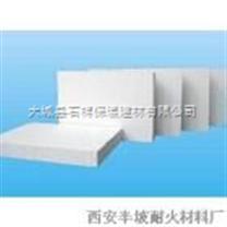 手工硅酸铝板/高密度硅酸铝板材