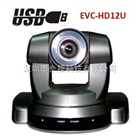 USB接口高清会议摄像机