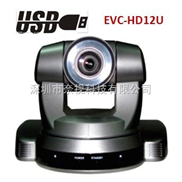 EVC-HD12U-奈视高清视频会议摄像机