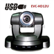 EVC-HD12U-USB接口高清会议摄像机生产厂家