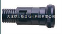 天津賽力斯優價供應英國Adaptaflex軟管接頭