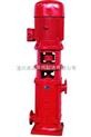 XBD-L立式消防稳压泵