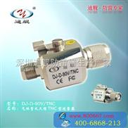 气体管式天馈TNC型避雷器