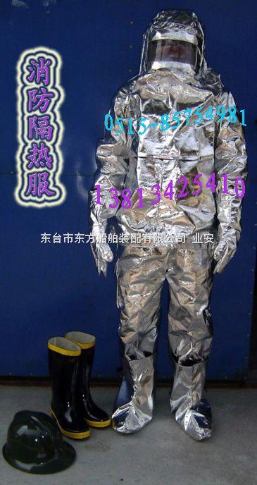 消防隔熱服 防火服 船用防護服 防化服 空氣呼吸器 個人安全防護裝備