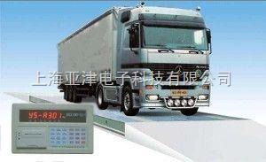 黄浦30吨汽车磅秤便携式电子汽车衡直销 便携称重板