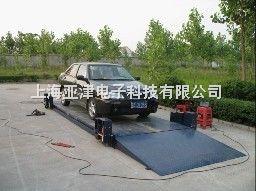 徐汇40吨汽车地磅 电子磅秤出口汽车衡