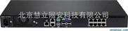 IBM1754A1X 8口KVM切换器
