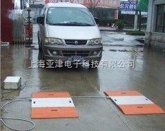 杨浦20吨汽车地磅秤,便携式汽车衡称重板直销