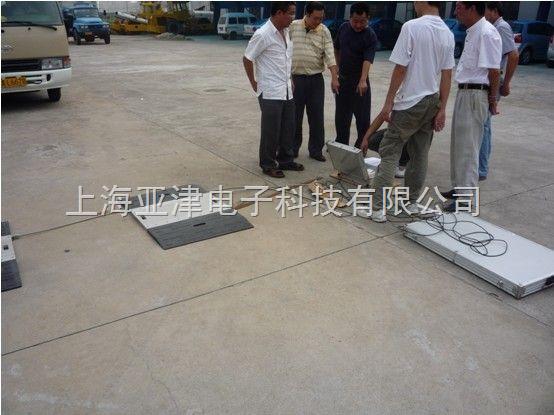 新成10吨便携式电子地磅秤,便携式汽车衡