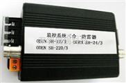 ODEN  SH-24/3-三合一避雷器