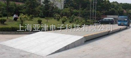 浦东50吨地衡出口型汽车衡厂家直销