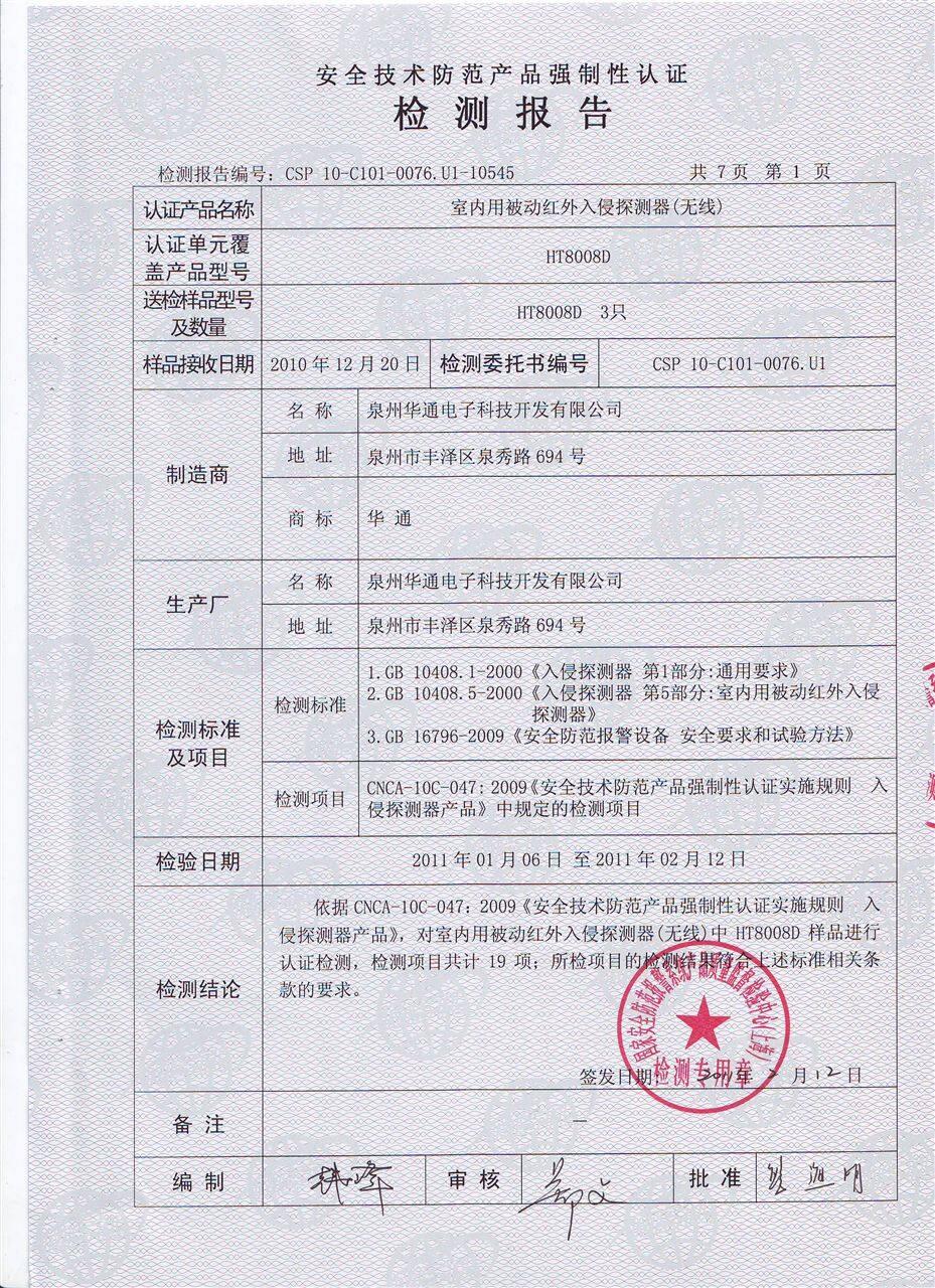 安防技术防范产品强制认证
