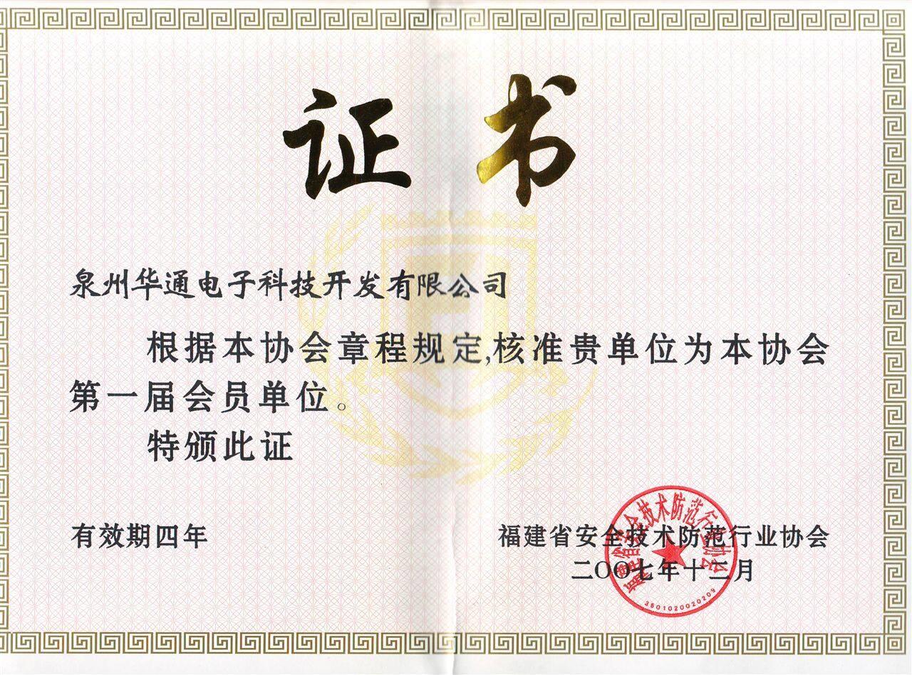 荣誉证书0005