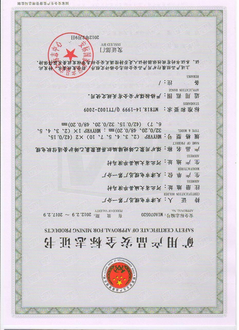 MHYVRP矿用产品安全标志证书