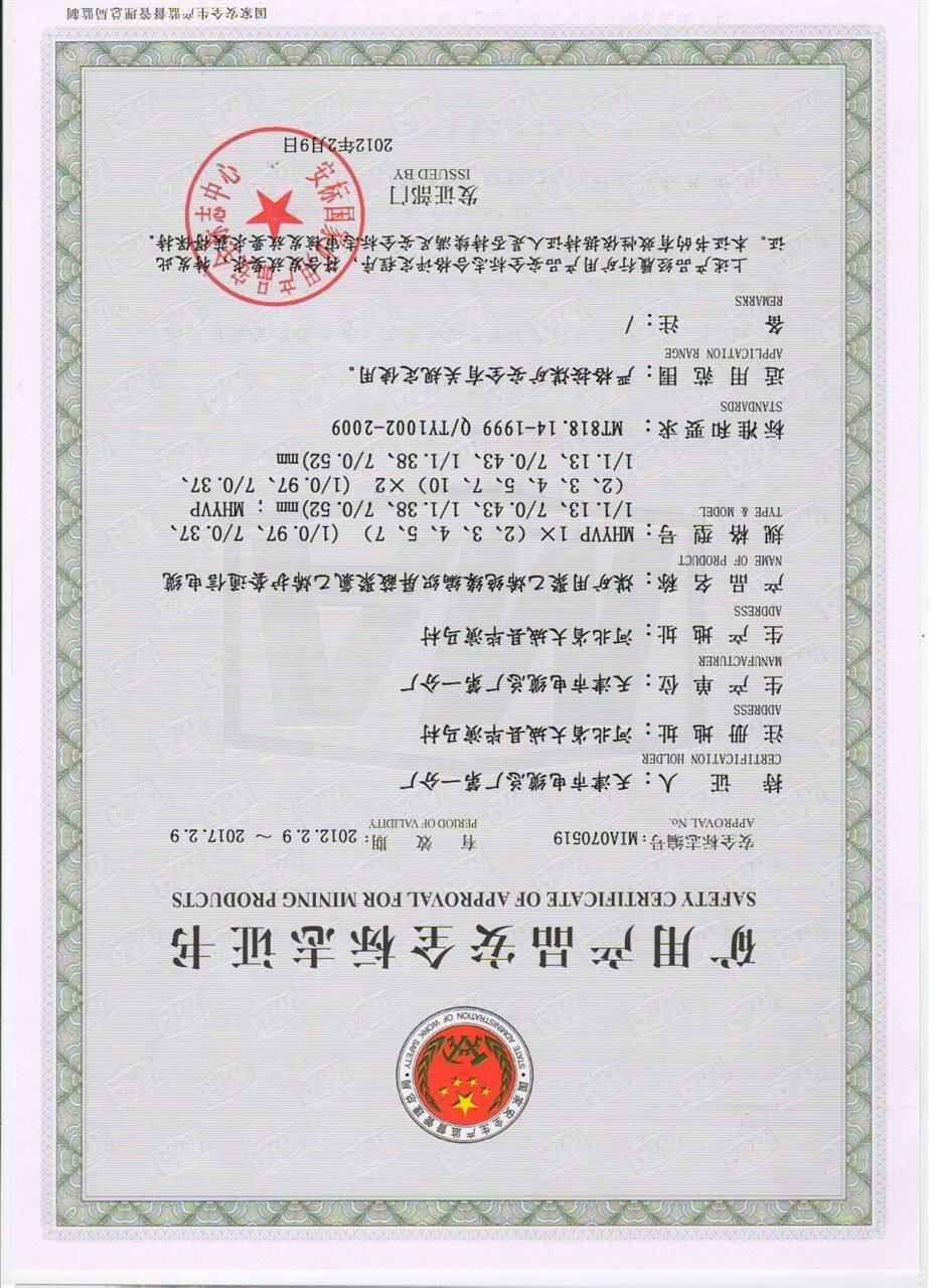 MHYVP矿用产品安全标志证书