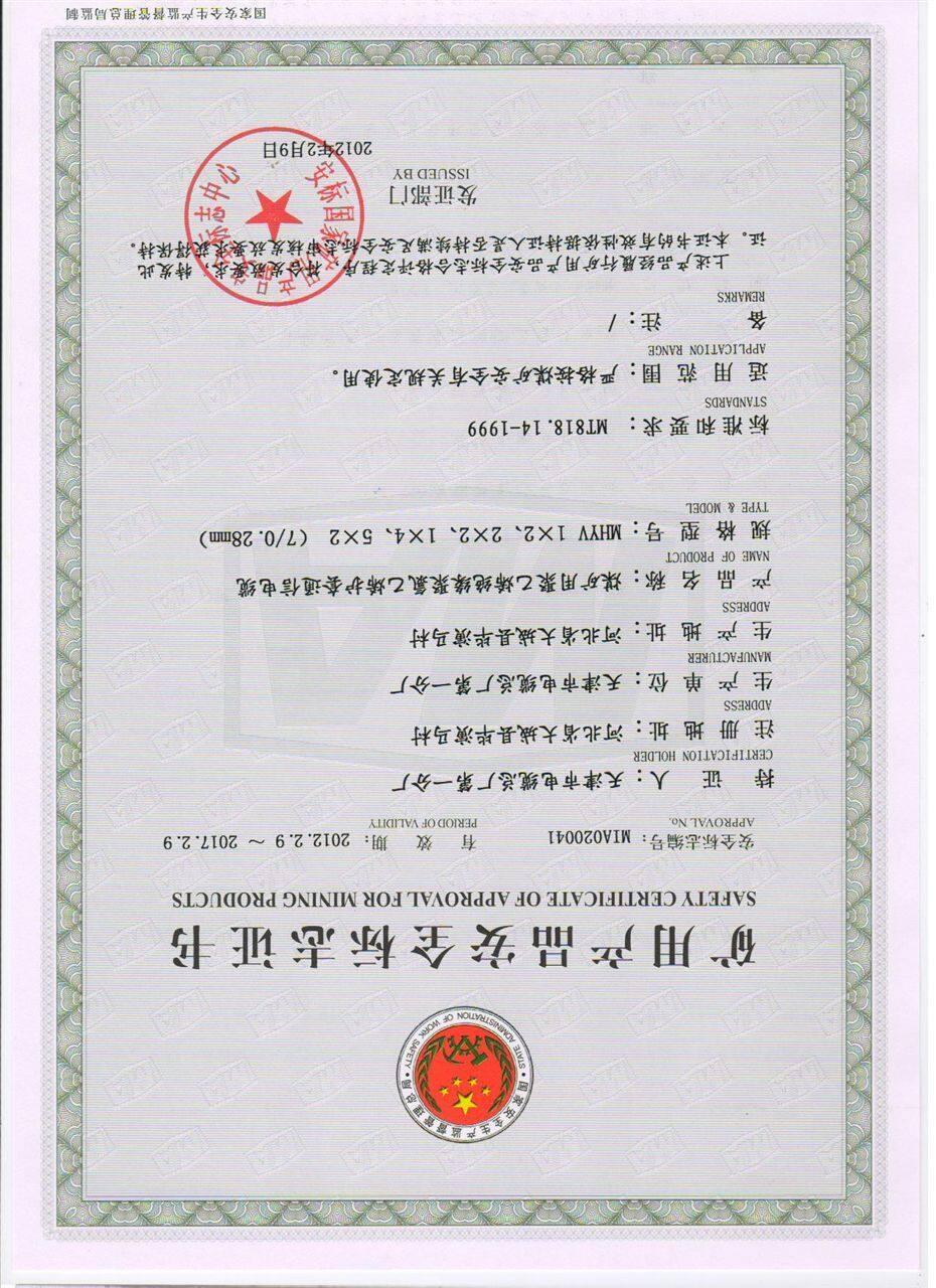 MHYV(1X2-7)矿用产品安全标志证书