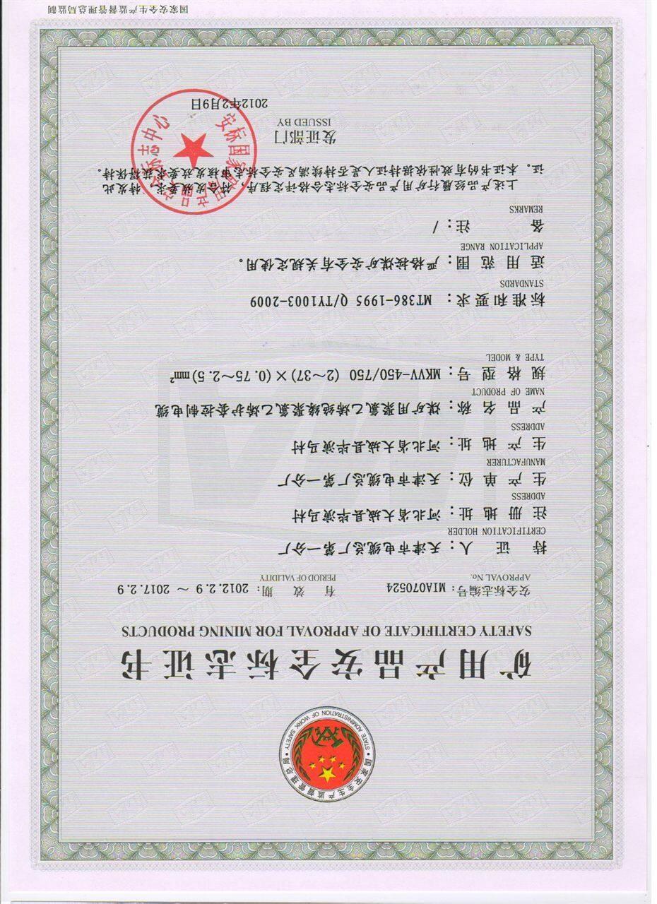 MKVV矿用安全标志证书