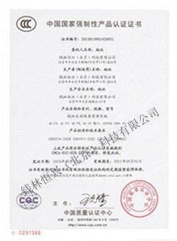 产品CCC认证证书
