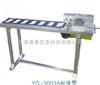 YG-3003AYG-3003A标准型高速自动分页机