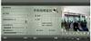 手机监控视频监控手机客户端软件