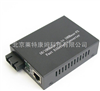 LC-ET2100莱特康姆光纤收发器100M双纤单模